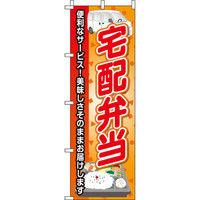 イタミアート 宅配弁当 のぼり旗 0060160IN(直送品)