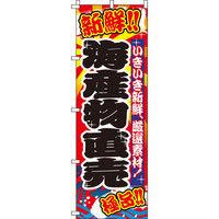 イタミアート 海産物直売 のぼり旗 0090018IN(直送品)