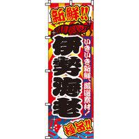 イタミアート 伊勢海老 のぼり旗 0090024IN(直送品)
