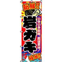 イタミアート 岩ガキ のぼり旗 0090025IN(直送品)