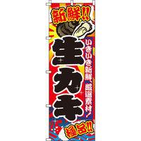 イタミアート 生カキ(牡蠣) のぼり旗 0090027IN (直送品)