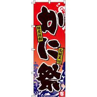 イタミアート かに祭(蟹) のぼり旗 0090035IN(直送品)