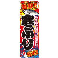 イタミアート 寒ぶり(寒鰤) のぼり旗 0090061IN(直送品)