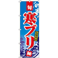 イタミアート 寒ぶり(寒鰤) のぼり旗 0090062IN(直送品)