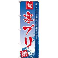 イタミアート 寒ブリ のぼり旗 0090063IN(直送品)