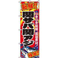 イタミアート 関サバ関アジ のぼり旗 0090086IN(直送品)