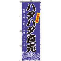 イタミアート ハタハタ直売 のぼり旗 0090205IN(直送品)