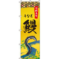 イタミアート 鰻(うなぎ) のぼり旗 0090243IN(直送品)
