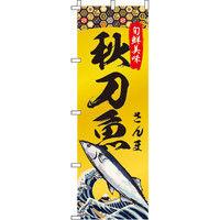 イタミアート 秋刀魚(さんま) のぼり旗 0090246IN(直送品)