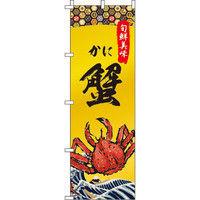 イタミアート 蟹(かに) のぼり旗 0090250IN(直送品)