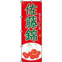 イタミアート 佐藤錦(さくらんぼ) のぼり旗 0100042IN(直送品)
