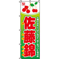 イタミアート 佐藤錦(さくらんぼ) のぼり旗 0100043IN(直送品)