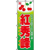 イタミアート 紅秀峰(さくらんぼ) のぼり旗 0100044IN(直送品)