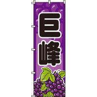 イタミアート 巨峰 のぼり旗 0100093IN(直送品)
