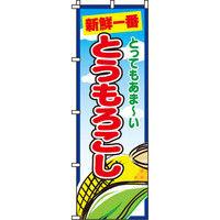 イタミアート とうもろこし のぼり旗 0100112IN(直送品)