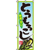 イタミアート とうもろこし のぼり旗 0100119IN(直送品)