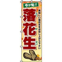 イタミアート 落花生 のぼり旗 0100132IN(直送品)
