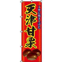 イタミアート 天津甘栗 のぼり旗 0100145IN(直送品)