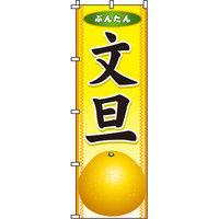 イタミアート 文旦(ぶんたん) のぼり旗 0100185IN(直送品)