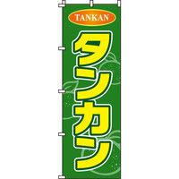 イタミアート タンカン のぼり旗 0100187IN(直送品)