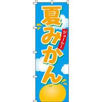 イタミアート 夏みかん のぼり旗 0100193IN (直送品)