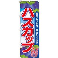 イタミアート ハスカップ のぼり旗 0100242IN(直送品)