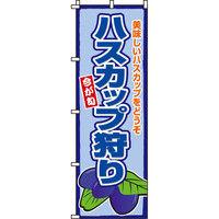 イタミアート ハスカップ狩り のぼり旗 0100243IN(直送品)