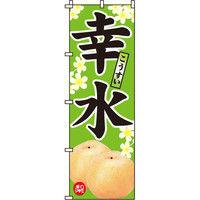イタミアート 幸水(こうすい) のぼり旗 0100282IN(直送品)