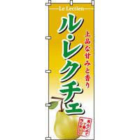 イタミアート ル・レクチェ のぼり旗 0100330IN (直送品)