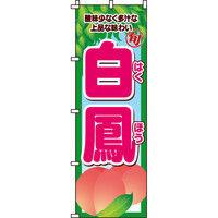 イタミアート 白鳳(もも) のぼり旗 0100351IN(直送品)