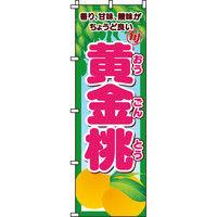 イタミアート 黄金桃 のぼり旗 0100354IN(直送品)