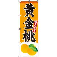 イタミアート 黄金桃 のぼり旗 0100358IN(直送品)