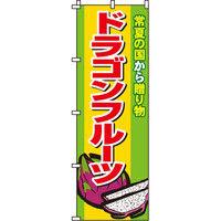イタミアート ドラゴンフルーツ のぼり旗 0100383IN(直送品)