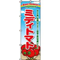 イタミアート ミディトマト のぼり旗 0100463IN(直送品)