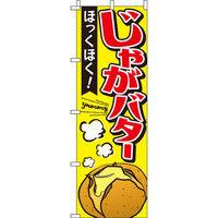 イタミアート じゃがバター のぼり旗 0100487IN(直送品)