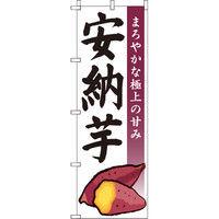 イタミアート 安納芋 (安納いも) 白 のぼり旗 0100578IN(直送品)