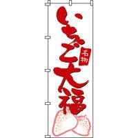 イタミアート いちご大福 のぼり旗 0120002IN(直送品)