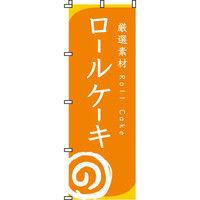 イタミアート ロールケーキ のぼり 0120013IN(直送品)