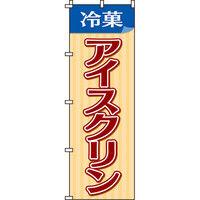 イタミアート アイスクリン のぼり旗 0120037IN(直送品)