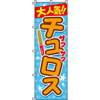 イタミアート チュロス のぼり旗 0120042IN(直送品)