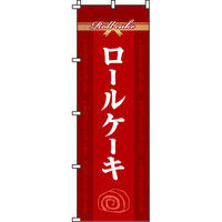 イタミアート ロールケーキ のぼり旗 0120045IN(直送品)