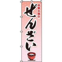 イタミアート ぜんざい のぼり旗 0120055IN(直送品)