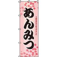 イタミアート あんみつ のぼり旗 0120057IN(直送品)