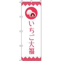イタミアート いちご大福 のぼり旗 0120064IN(直送品)