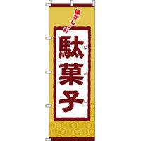 イタミアート 駄菓子 のぼり 0120070IN(直送品)