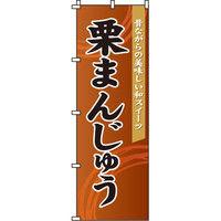 イタミアート 栗まんじゅう のぼり旗 0120084IN(直送品)