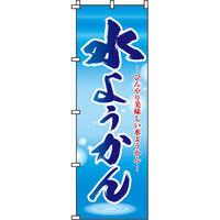 イタミアート 水ようかん のぼり旗 0120096IN(直送品)
