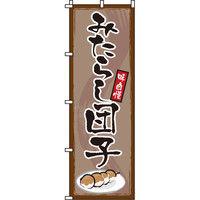 イタミアート みたらし団子 のぼり旗 0120132IN(直送品)