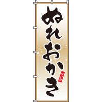 イタミアート ぬれおかき のぼり旗 0120145IN(直送品)