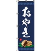 イタミアート おやき のぼり旗 0120148IN(直送品)